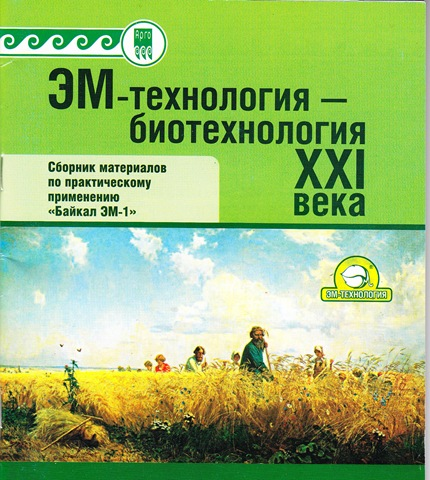 препарат байкал эм-1 применение видео