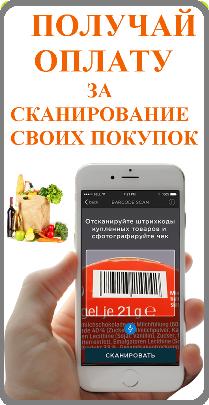 Получай оплату за сканирование покупок