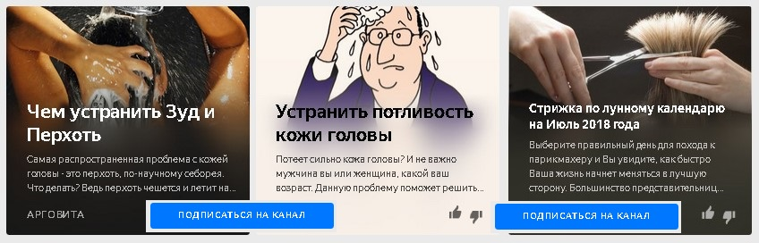 новый канал АРГОВИТА на ДЗЕН