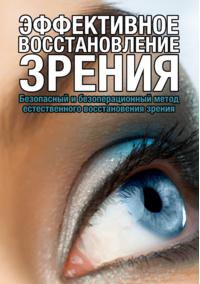Восстановление зрения без операций и таблеток