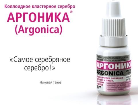 Аргоника кластерное серебро