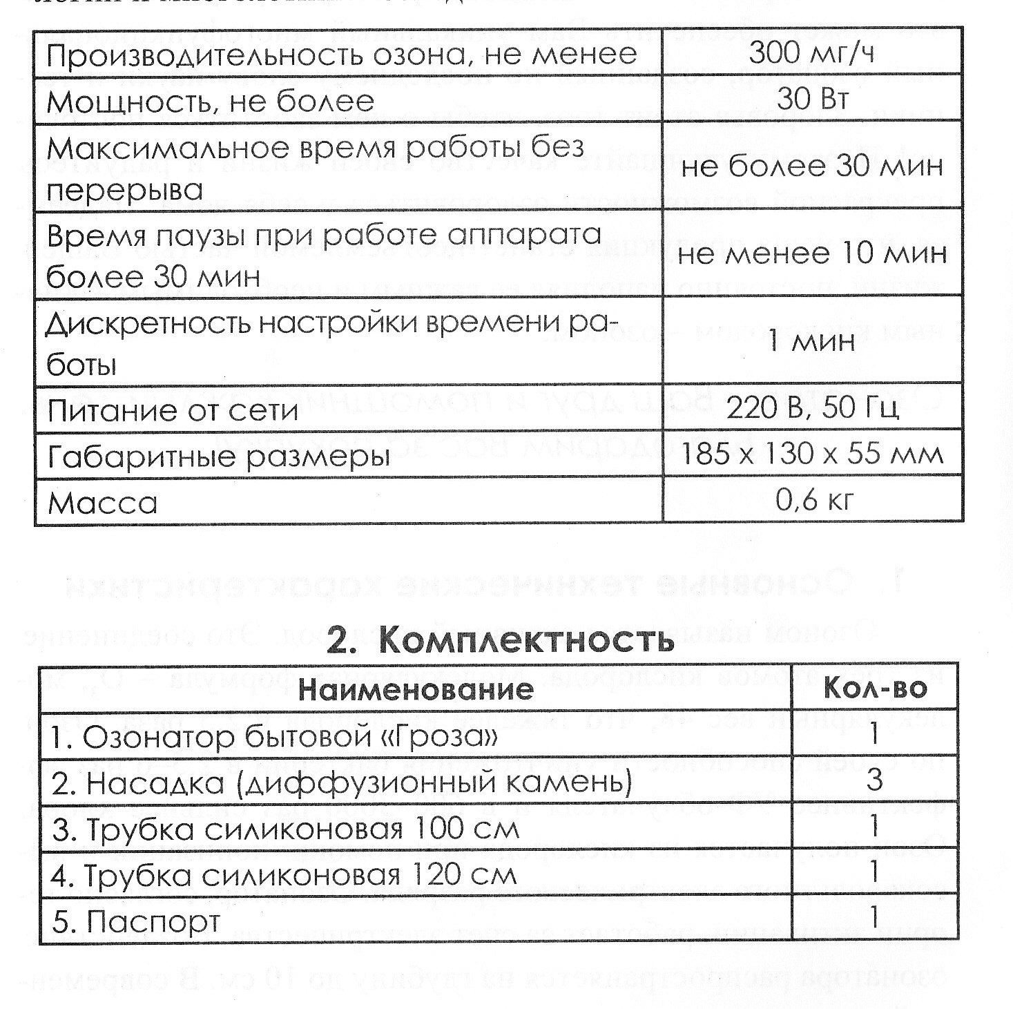 Технические характеристики Озонатора ГРОЗА