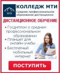 Дистанционное обучение в московском ВУЗе