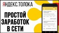Оплата за задания в Яндекс